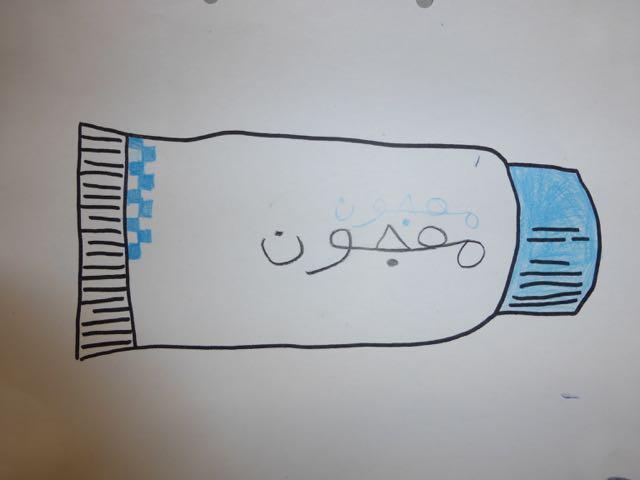 Zahnpasta auf arabisch...